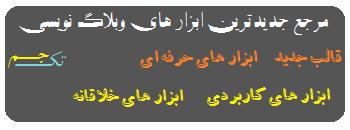 مرجع جدیدترین ابزار های وبلاگ نویسان فارسی